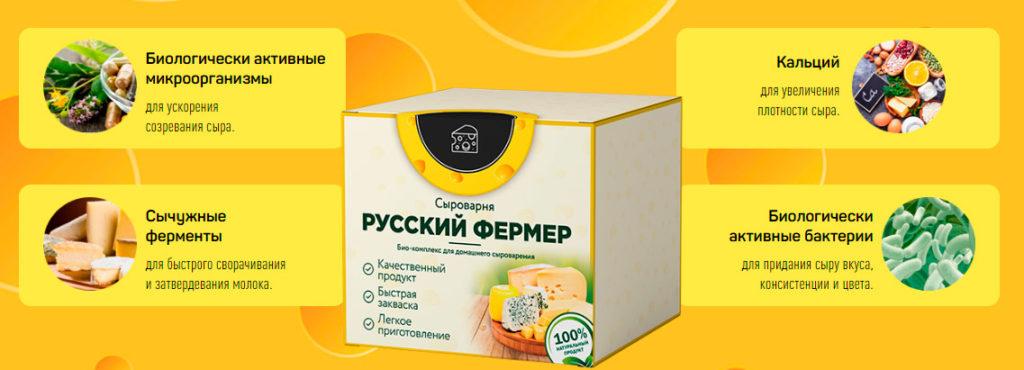 состав биокомплекса русский фермер