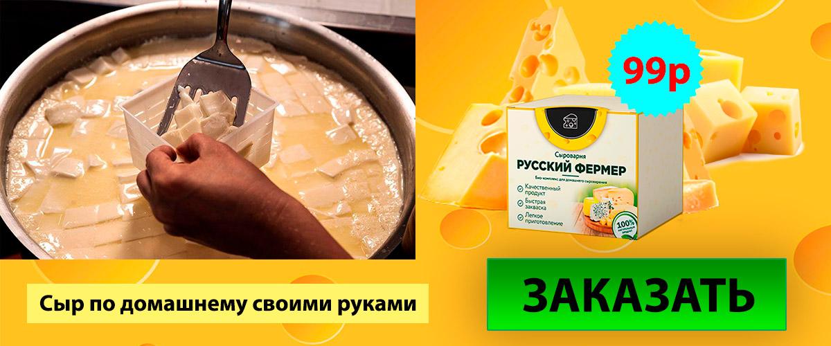 баннер про сыр русский фермер и цена