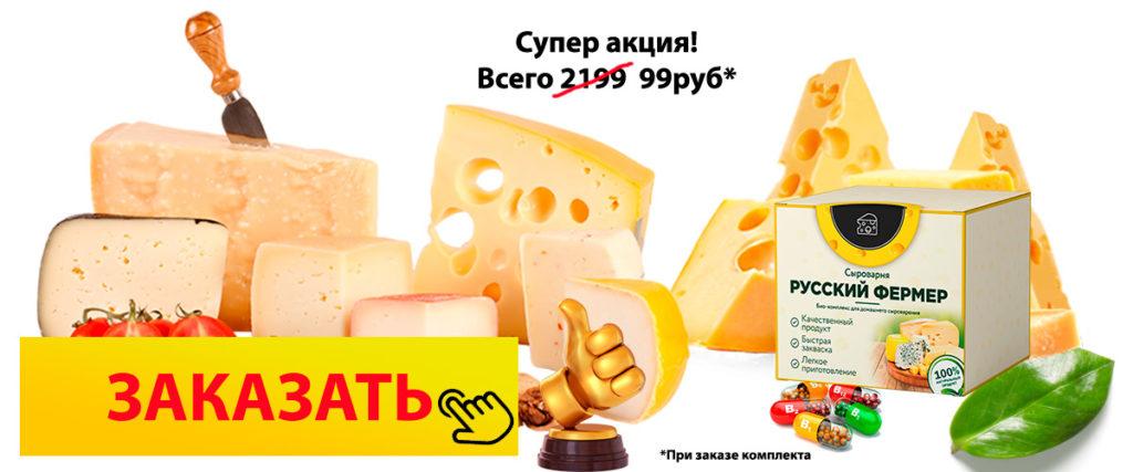 акция на сыроварню русский фермер